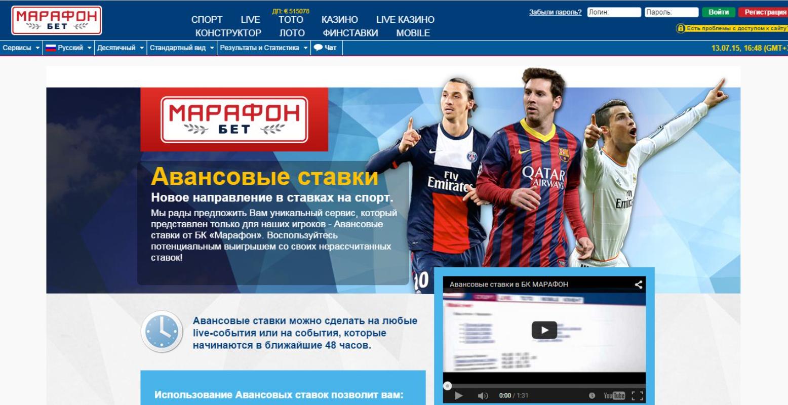 ЛАЙВ ставки на спорт в БК МАРАФОН
