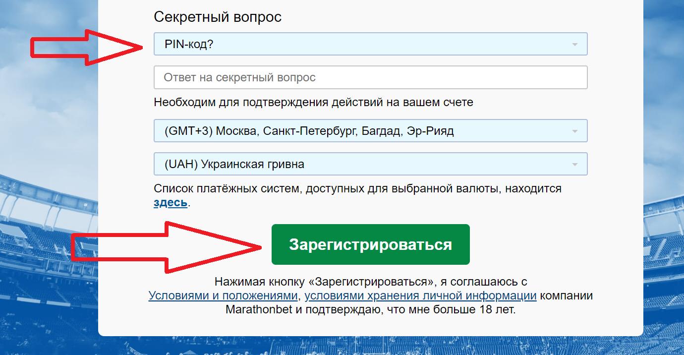 БК МАРАФОН - зарегистрироваться в мобильном приложении