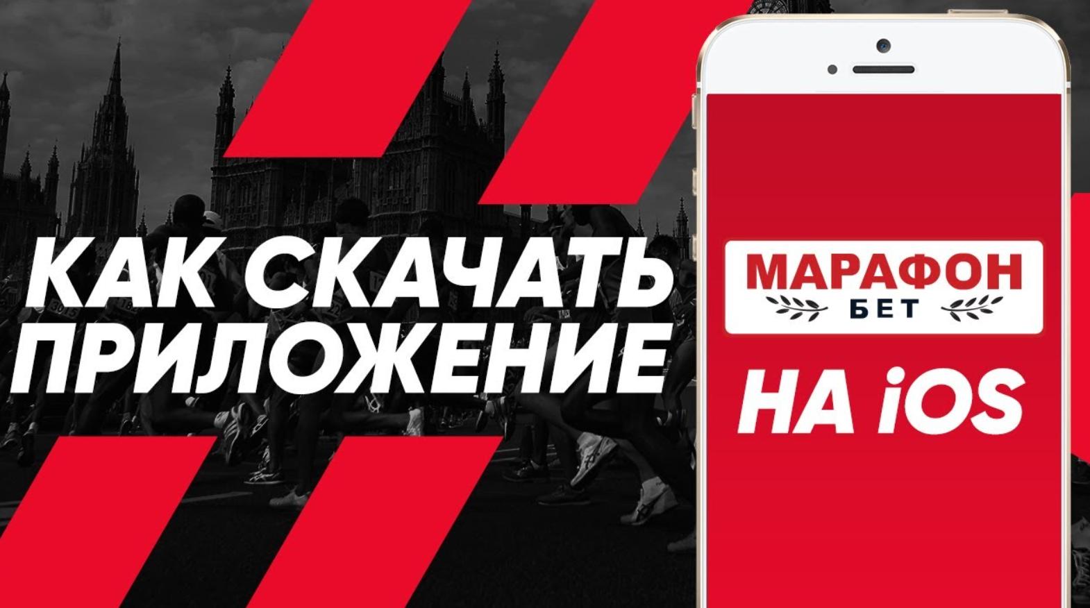 Функционал приложения БК Марафон